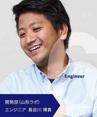 開発部/エンジニア