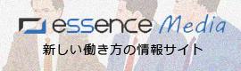 essence Media - 我々は新しい仕事文化を作っています。