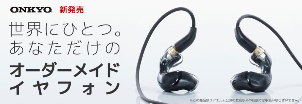 新しいスタイルを提案するオーディオ用カスタムインイヤーモニター オーディオメーカー・オンキヨーがスピーカーやヘッドホンの開発によって長年培ってきた音響技術ノウハウと、「聞こえのケア」について100年以上 の歴史と実績を誇る、シーメンス補聴器の「匠」の技術の融合により、長時間使用でも快適な装着感で音楽を楽しめる、新しいデザインのオーディオ用カスタム インイヤーモニターが生まれました。