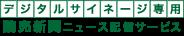 デジタルサイネージ専用 読売新聞ニュース配信サービス
