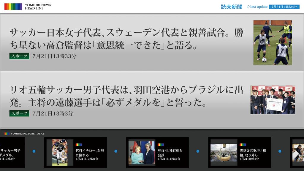 読売新聞全画面ニュース【Aタイプ】