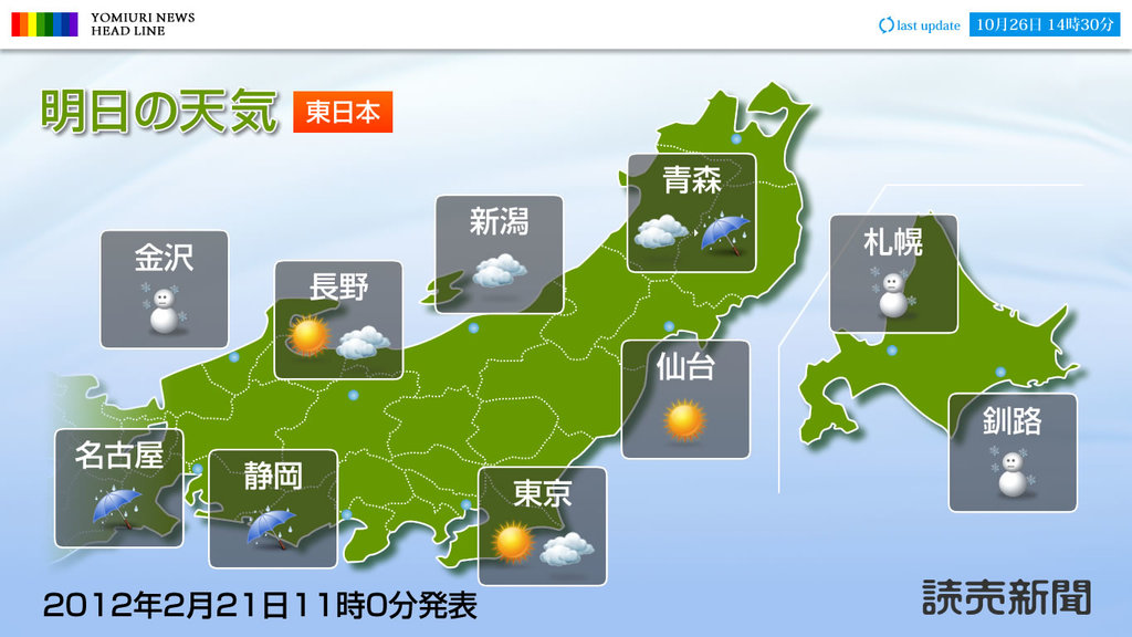 読売新聞エリア天気予報【東日本】