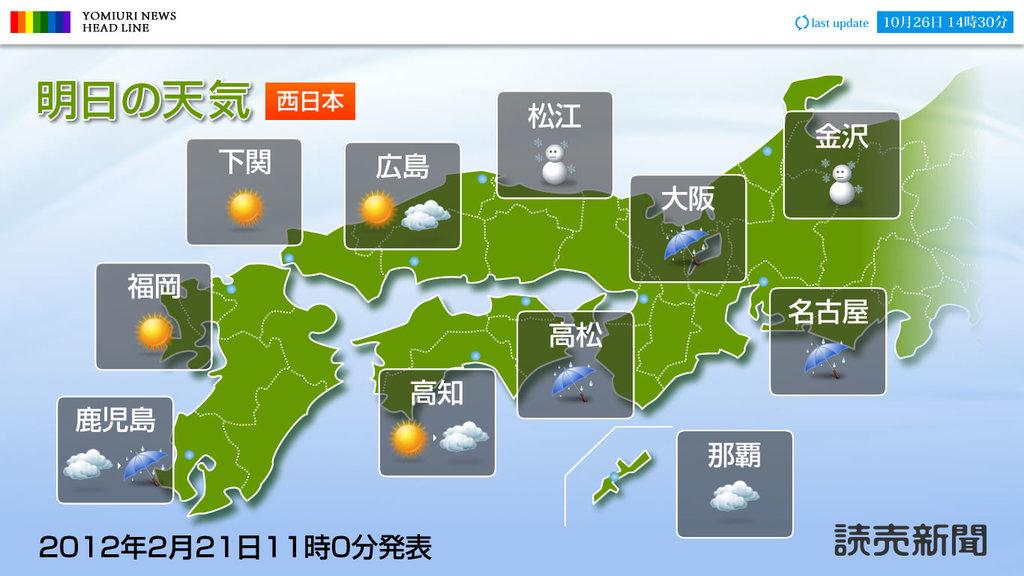 読売新聞エリア天気予報【西日本】