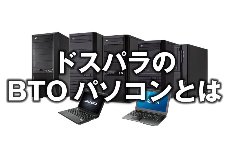 ドスパラのBTOパソコンとは