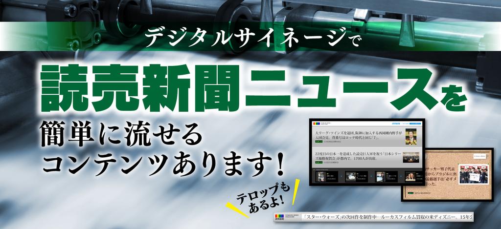 デジタルサイネージ専用読売新聞ニュース配信サービス