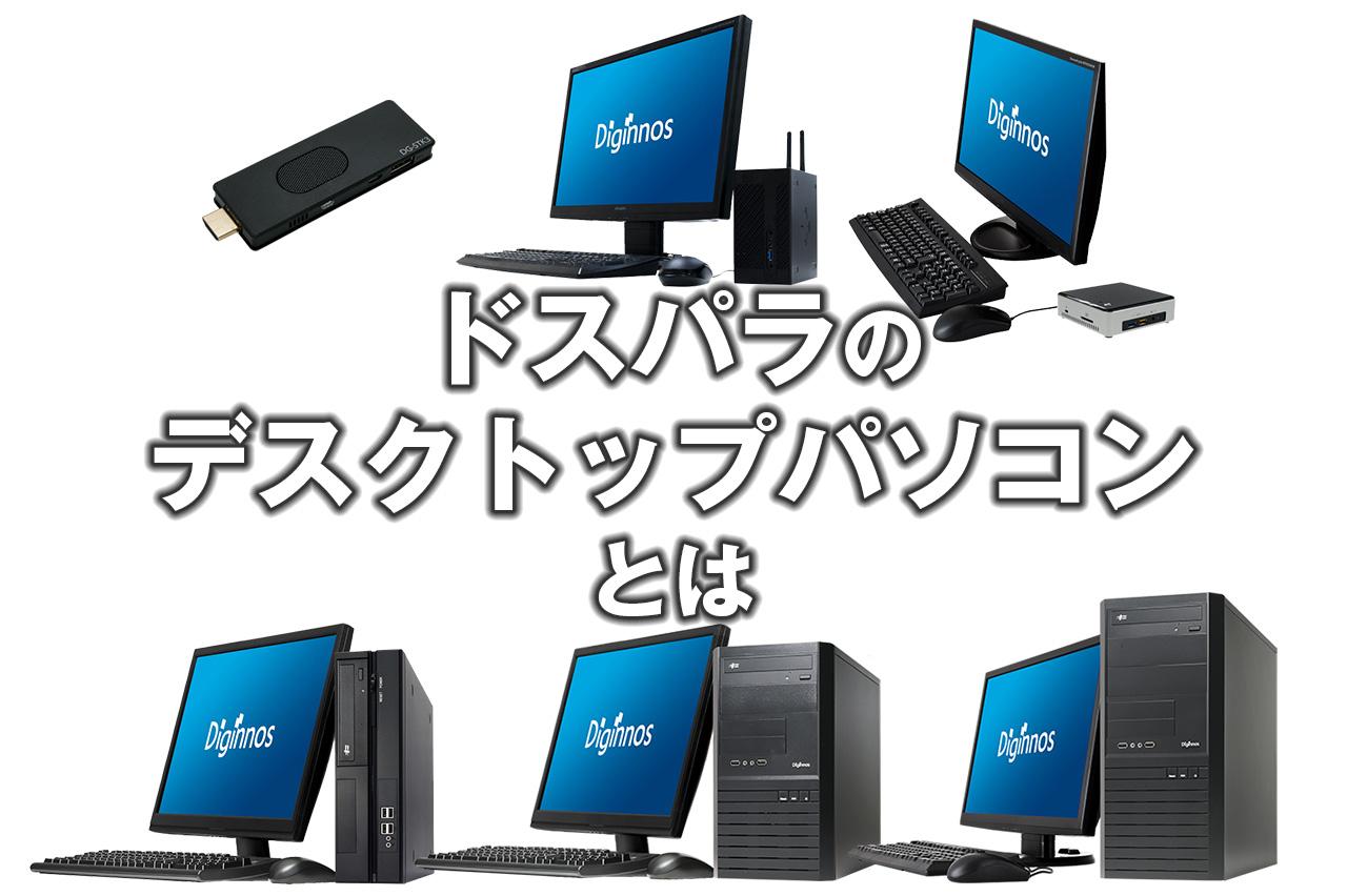 ドスパラのデスクトップパソコンとは