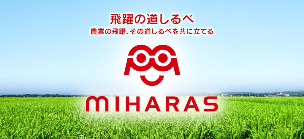 農業ITセンサーMIHARAS(ミハラス)