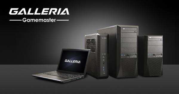 GALLERIA Gamemaster