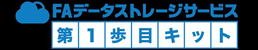 FAデータストレージサービス「第1歩目キット」