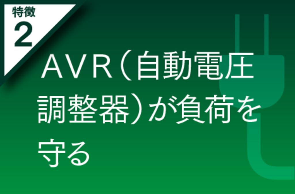 AVR(自動電圧調整器)が負荷を守る