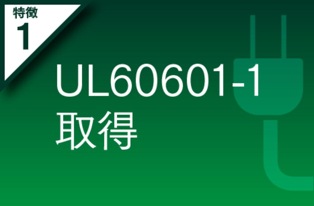 UL60601-1取得
