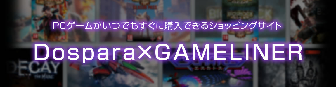 Dospara × GAMELINER