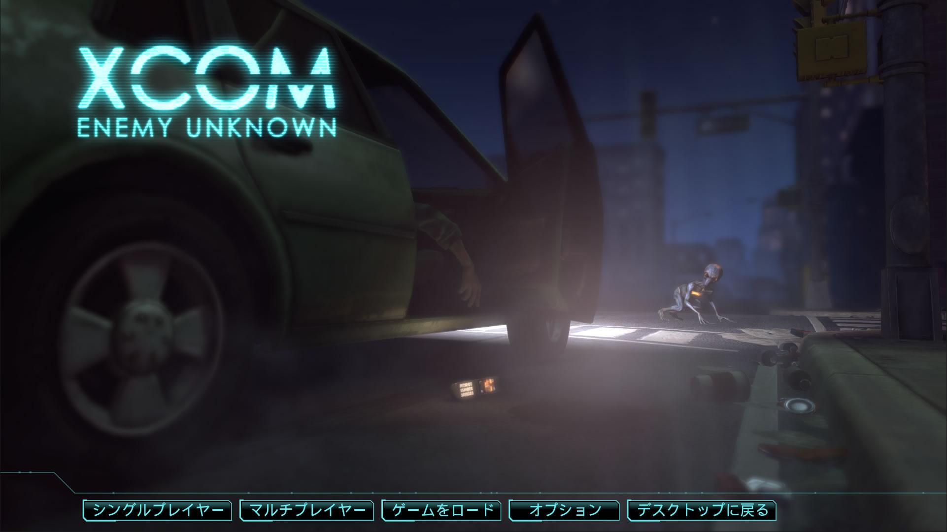 対エイリアン秘密組織を指揮して地球を守れ!ターン制の人気ストラテジーゲーム「XCOM: Enemy Unknown」