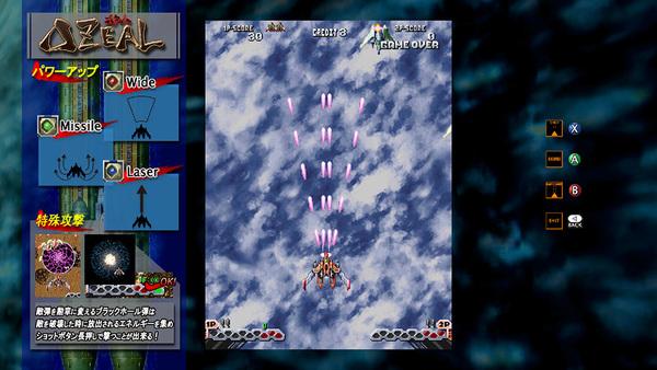 ワイドショットはゲーム開始時の標準装備。対応するアイテムの色は赤