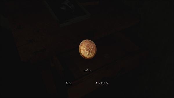 随所で手に入る「コイン」。攻略には関係しないが、章ごとに全て集めると隠し要素が解放される