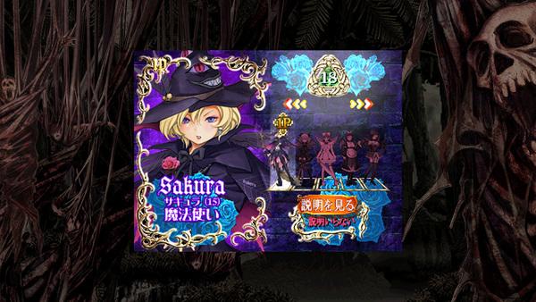 メガブラックレーベルでは5人目のキャラクター「サキュラ」が使用できる