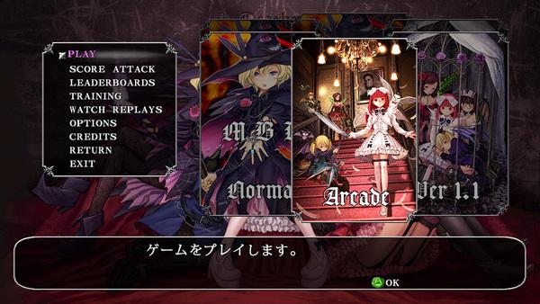 ゲームモードの選択画面。通常版と「メガブラックレーベル」それぞれにアーケード、ノーマル、Ver 1.1と3種類のモードがある