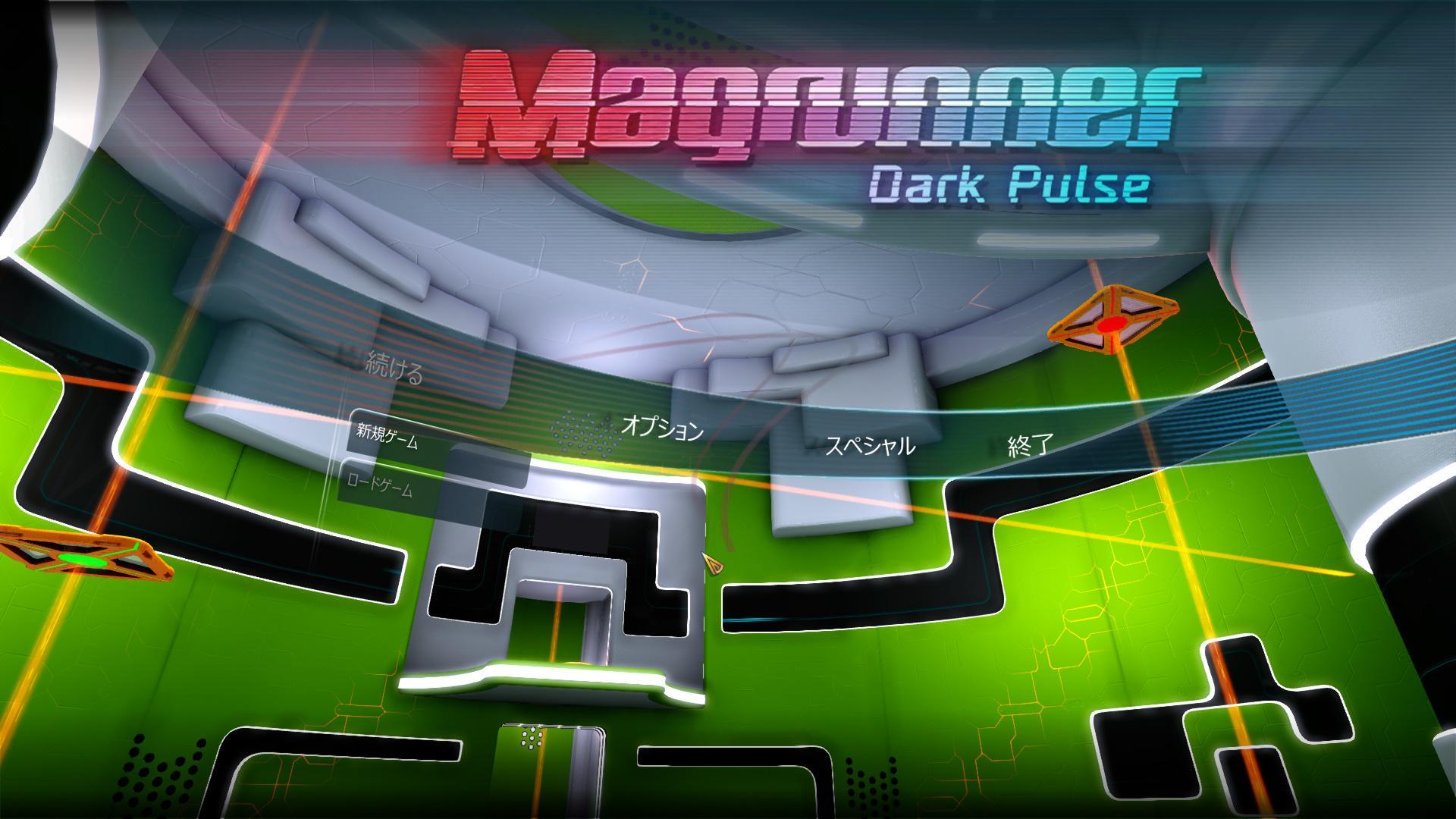 アタマを捻って空間を制覇。難解パズルゲーム「Magrunner: Dark Pulse」