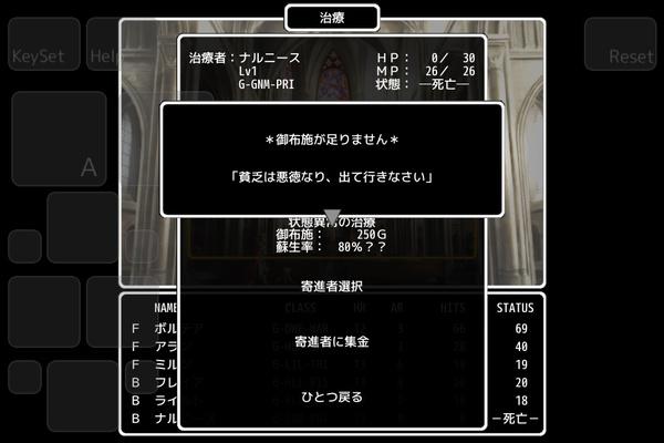 キャラクターが死亡すると、町に戻り寺院で蘇生させないといけない