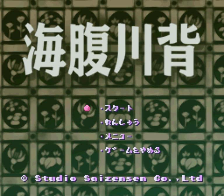 「どこでも通れる」のがやみつきになるステージクリア型のアクションゲーム「海腹川背」