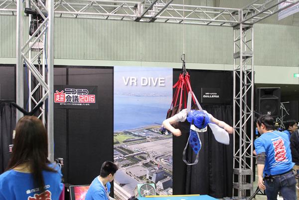 ニコニコ超会議の運営が用意した企画。幕張メッセ上空から飛び降りる。空中に吊り上げられ、送風機から風を感じるので浮遊感がある