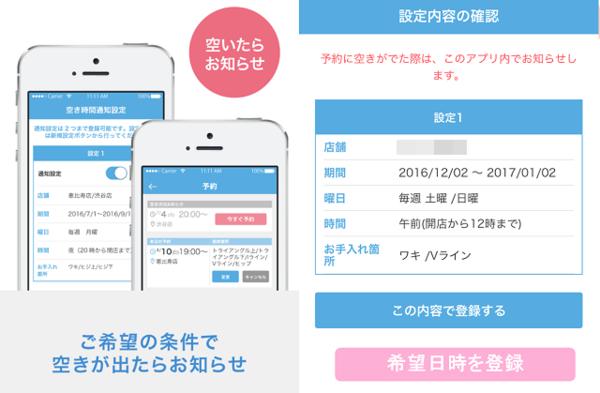 ミュゼ予約アプリ