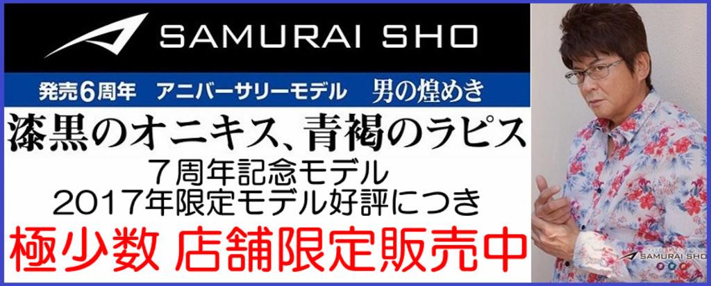 "SAMURAI SHO6周年記念モデル""男の煌き""店舗限定販売中"