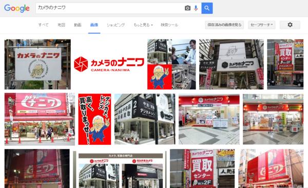 画像検索結果一覧