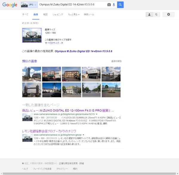 URLで画像検索した結果画面