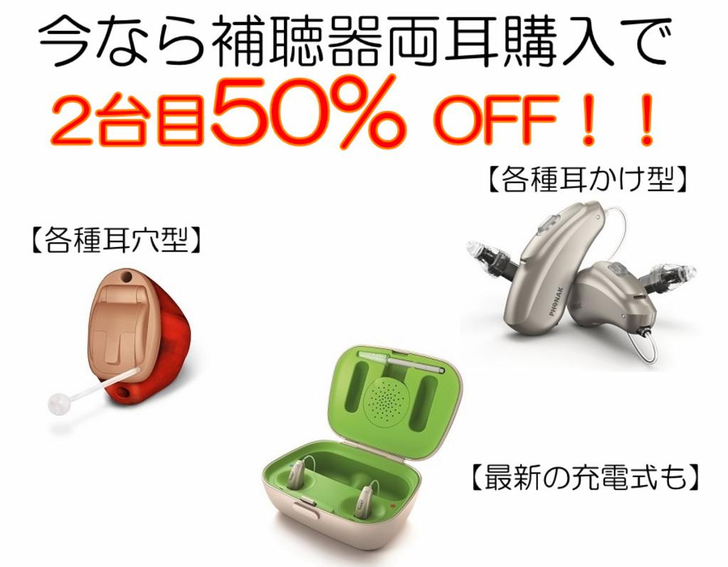 補聴器両耳購入で2台目50%OFF