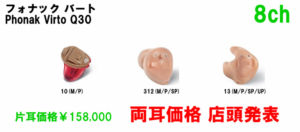 耳あな型 バートQ30 片耳価格¥158,000 両耳価格は店頭発表