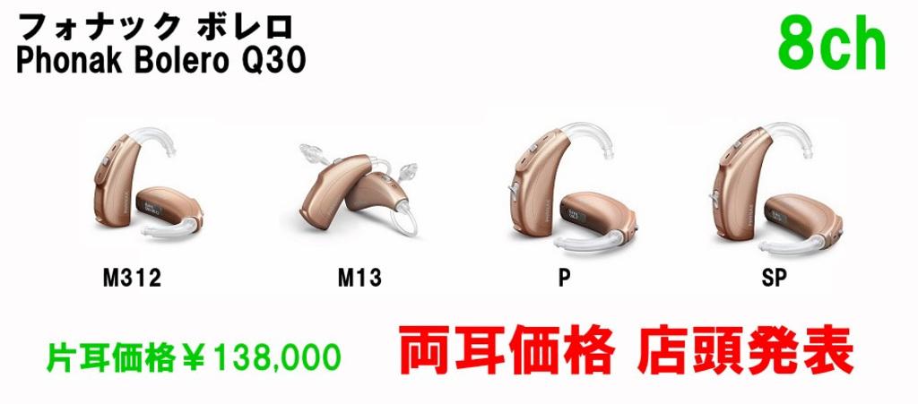 フォナック ボレロQ30 片耳価格¥138,000 両耳価格 店頭発表