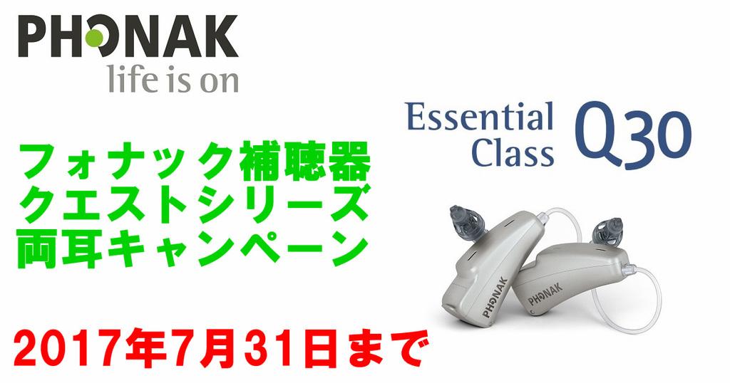 フォナック補聴器クエストシリーズ両耳キャンペーン
