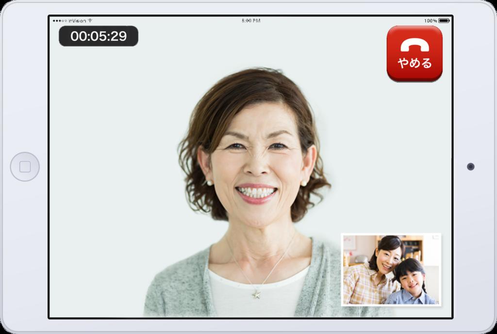 メガキクひまわり テレビ電話 通話画面イメージ