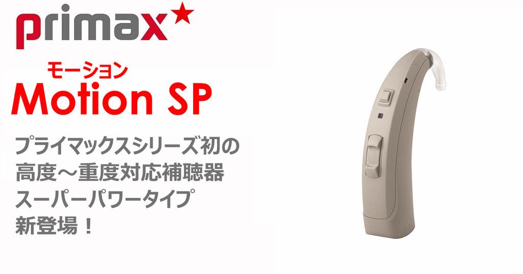 primax(プライマックス)Motion(モーション)SP