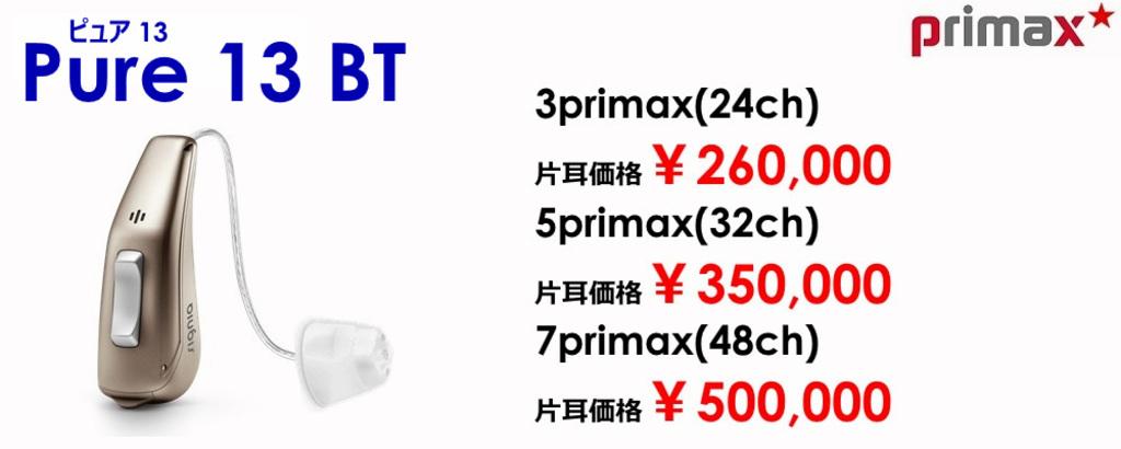 ピュア13BT 価格