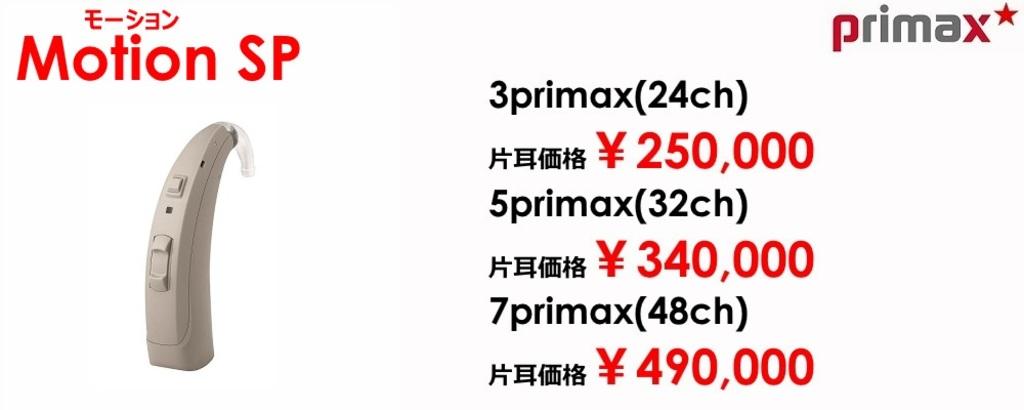 プライマックスモーション価格