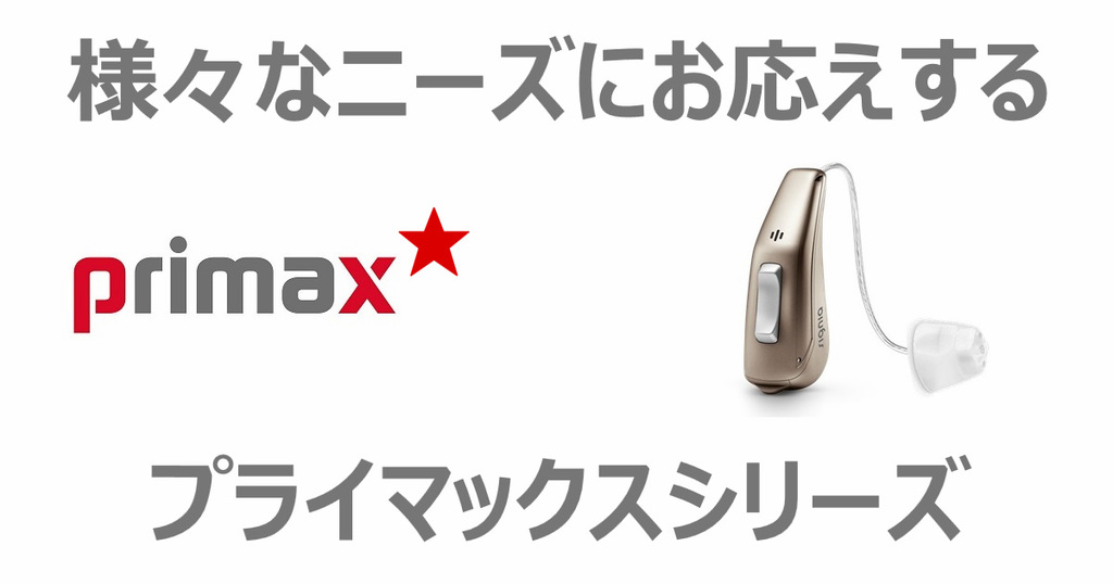 様々なニーズにお応えするシーメンス・シグニア補聴器プライマックスシリーズ