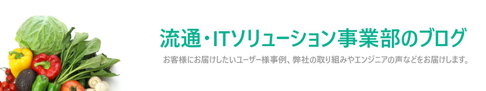 流通・ITソリューション事業部のブログ