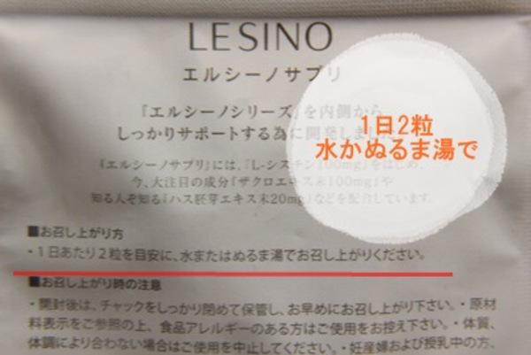 エルシーノ 美白美容液&美容サプリ