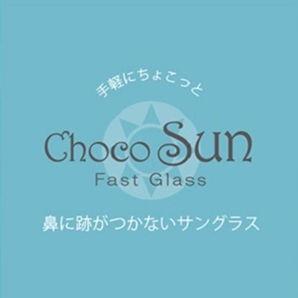 Choco Sun(ちょこサン)