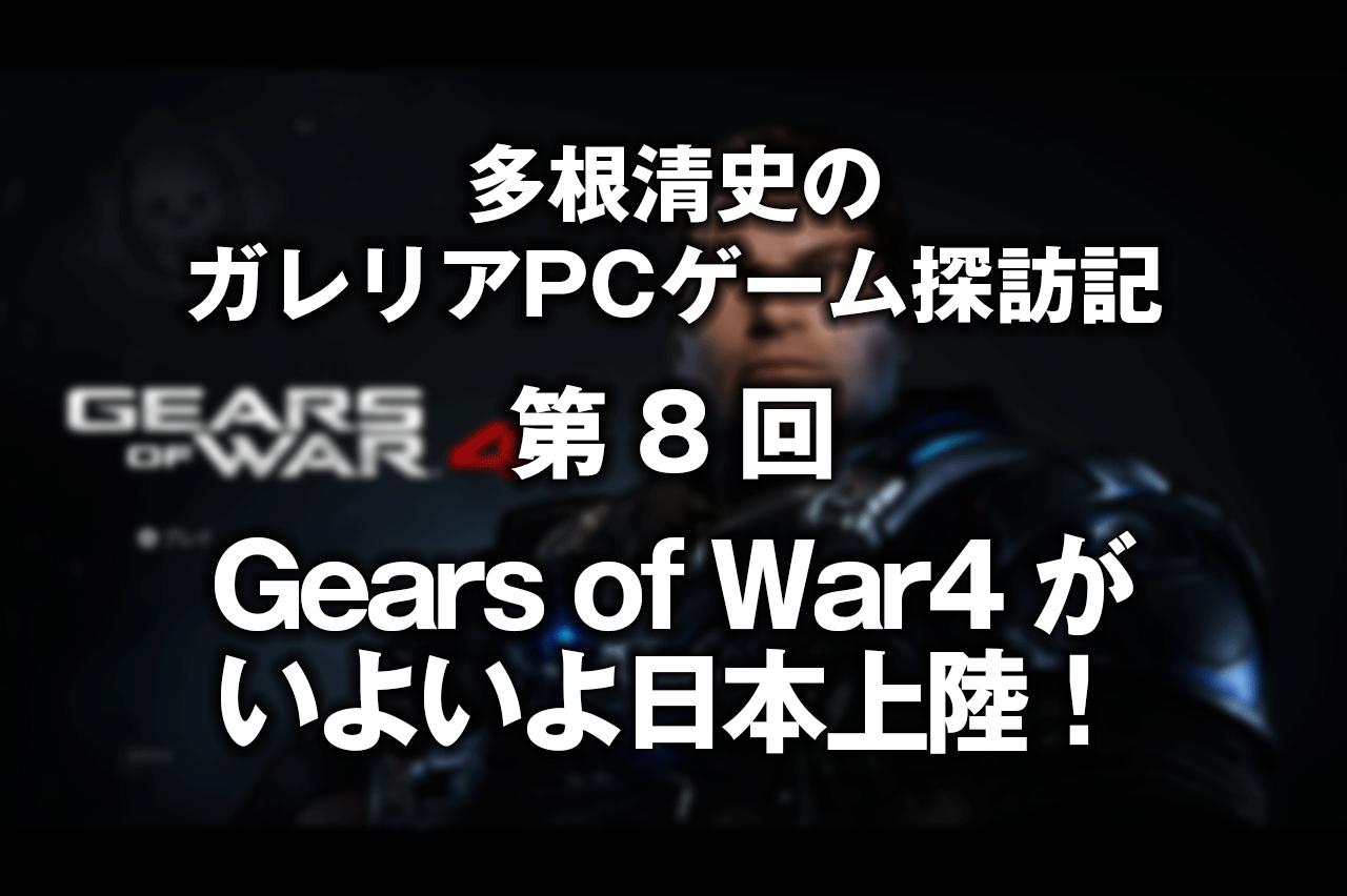 第8回:筋肉が踊り肉片飛び散るシューティング「Gears of War4」がいよいよ日本上陸!