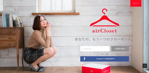 レンタルクローゼット airCloset