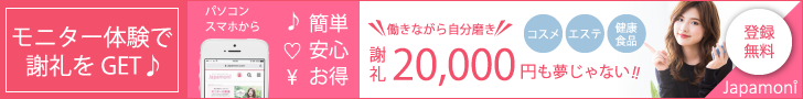 japamoni ジャパモニ 美容モニター