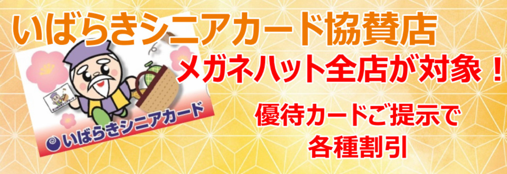 いばらきシニアカード 協賛店 優待カード