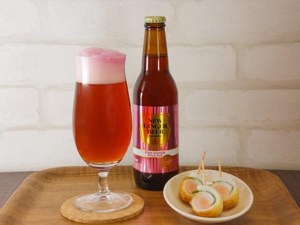 岩下食品 ニュージンジャービール~おつまみセット~ サンクトガーレン