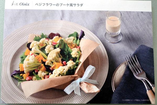 kit oisix キットオイシックス べジフラワーのブーケ風サラダ