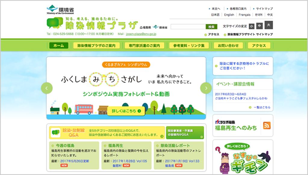 Web制作事例 環境省 除染情報プラザ