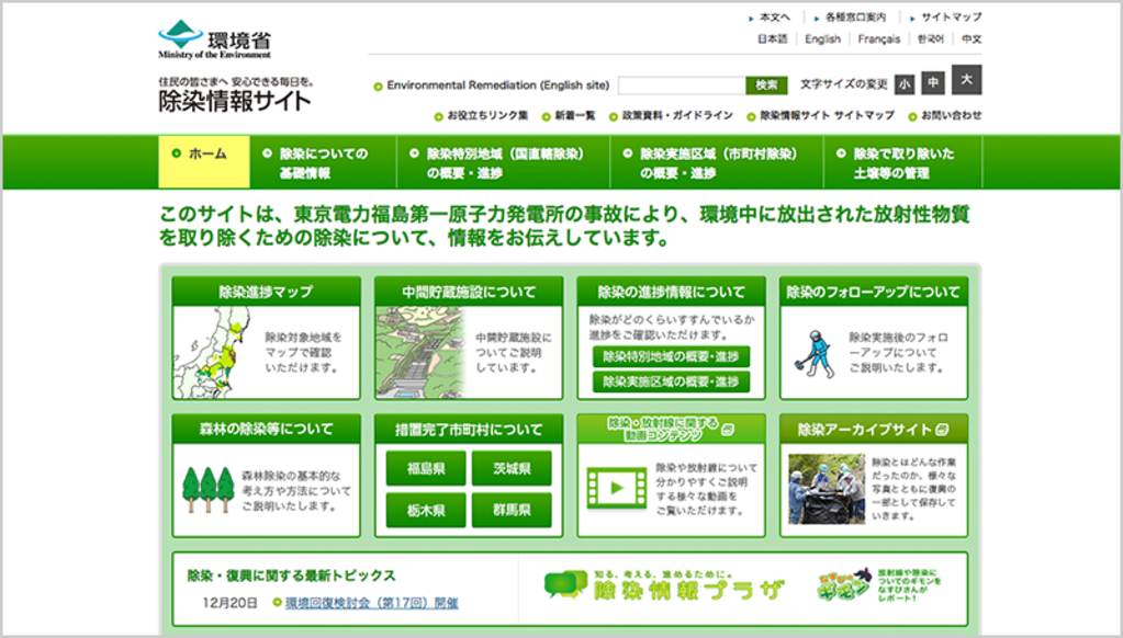 Web制作事例 環境省 除染情報サイト