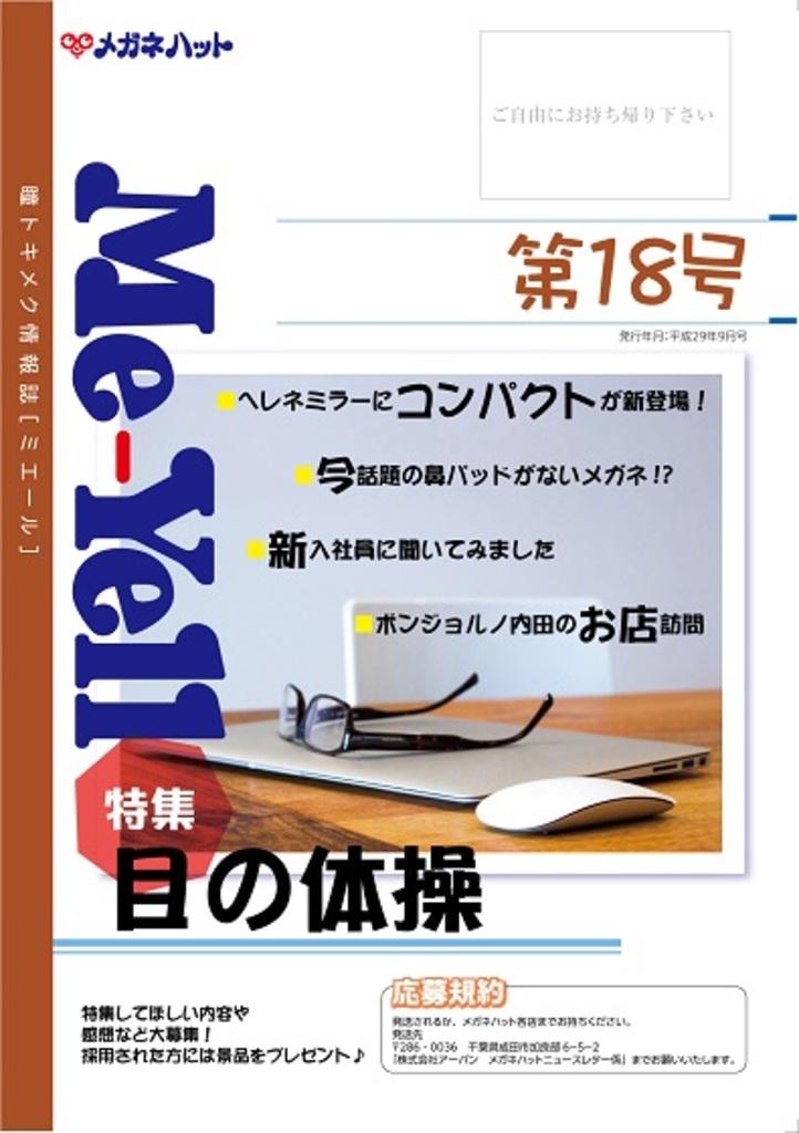 メガネハットの情報誌『ミエール』18号